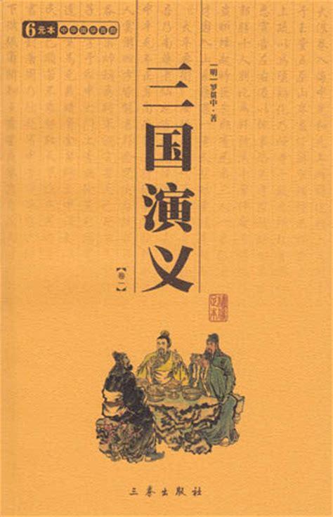 Three Kingdoms A Historical Novel of the three kingdoms several four many