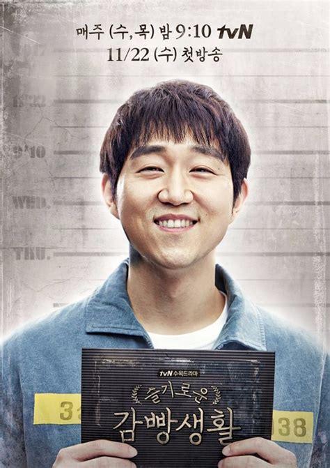 drakorindo wise prison life 187 wise prison life 187 korean drama