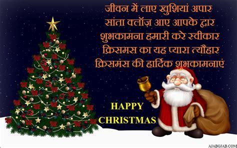 christmas shayari  hindi merry christmas shayari