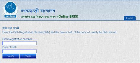 Check Birth Records How To Check Bangladesh Birth Record Tricks World