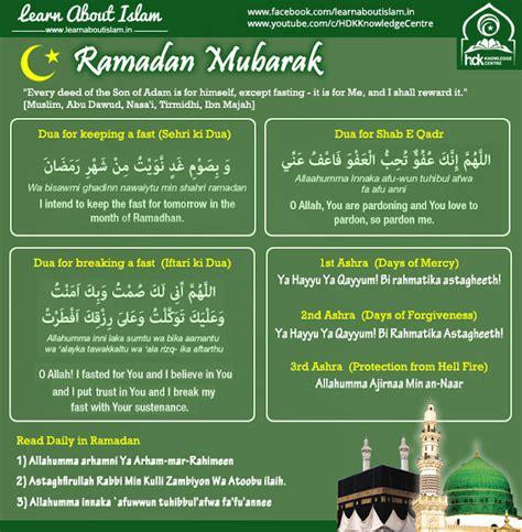 dua  iftar  sehri  ramadan ramazan learn