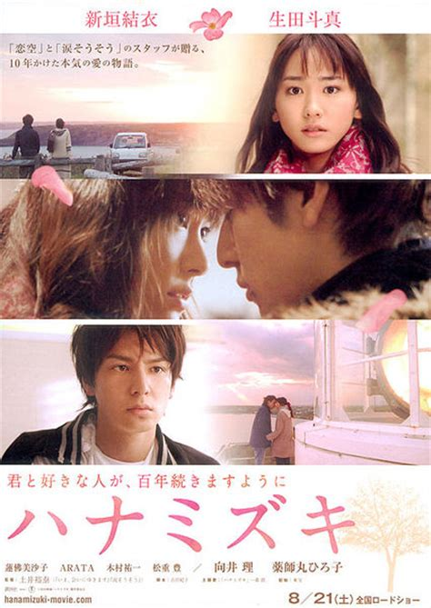 film romance japan nine9lives you won t wanna miss these 2 upcoming japanese