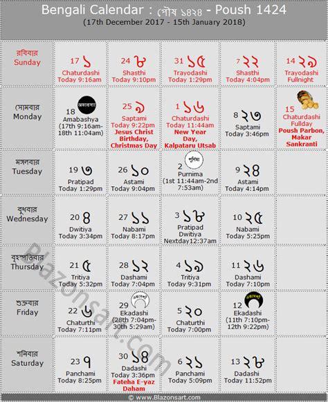 Calendar 2018 Bengali Bengali Calendar Poush 1424 ব ল ক ল ন ড র প ষ ১৪২৪