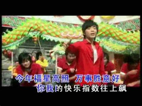new year song bai nian bai nian 拜年 add fmt 18 for hq doovi