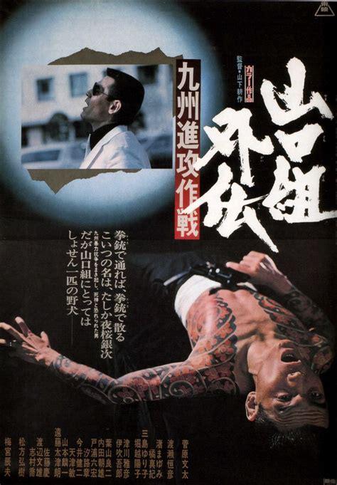 yakuza tattoo documentary original poster for yamashita kosaku s excellent yakuza