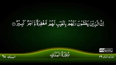 download mp3 al quran terjemahan misyari rasyid download surat al kahfi misyari rasyid ergogget
