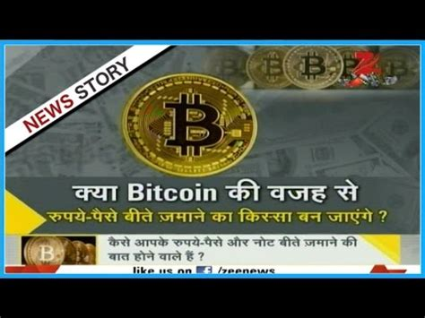 bitcoin zee news dna analysis of most valuable digital currency bitcoin