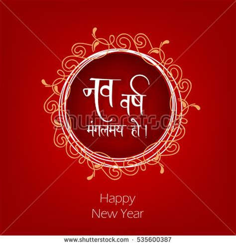 creative happy new year wishes stock images royalty free images vectors