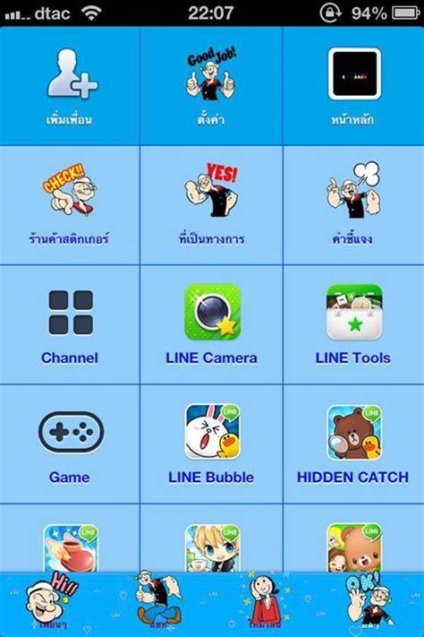 theme line official dropbox เอา ธ ม popeye ใน line มาฝากคร บ สำหร บ ios เท าน น