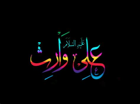 veeru name wallpaper hd imam ali a s name hd wallpapers hd wallpapers images