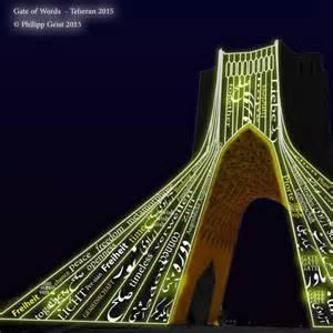 Interior Projection Mapping German Artist To Perform Light Concert At Azadi Tower