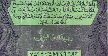 Kitab Syarah Sulam Taufiq bacaan islam kitab sulam taufiq makna jawa