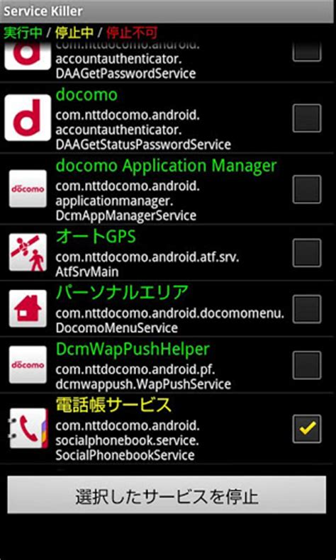 android background service android apps to disable background services to improve battery technokarak