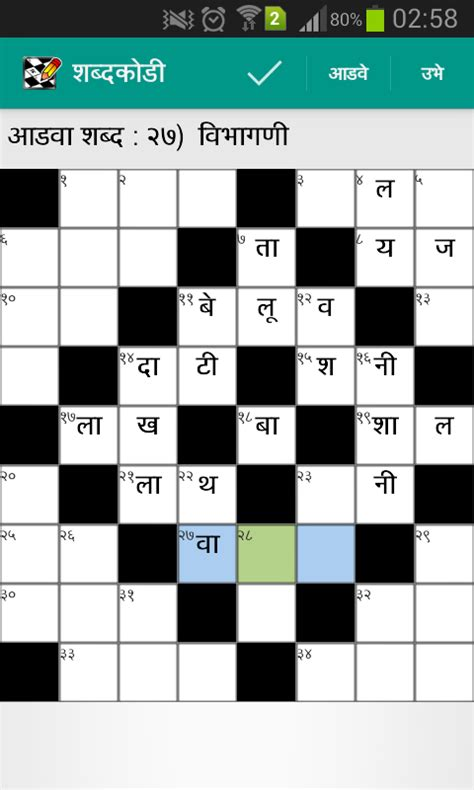 hindi crossword android apps on google play shabdakodi marathi crosswords android apps on google play