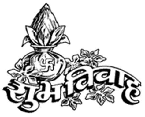 indian wedding invitation symbols shadi card symbol studio design gallery best design