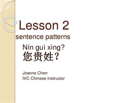 sentence pattern lesson plan chinese link textbook lesson 2 sentence patterns