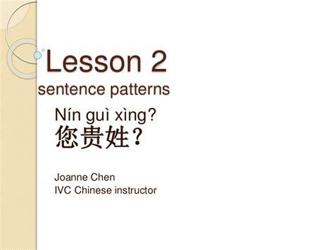 sentence pattern slideshare chinese link textbook lesson 2 sentence patterns