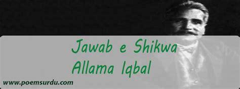 download mp3 armada jawab jawab e shikwa by allama iqbal in urdu written mp3