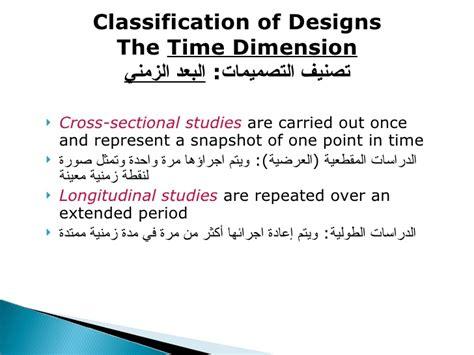 repeated cross sectional 3 qualitative and quantitative research dr abdullah al