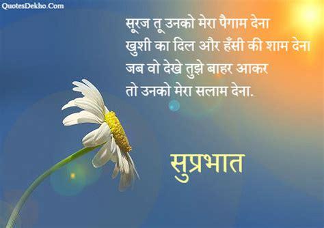 Suprabhat Shayari Hindi Wallpaper And Picture For Facebook ...