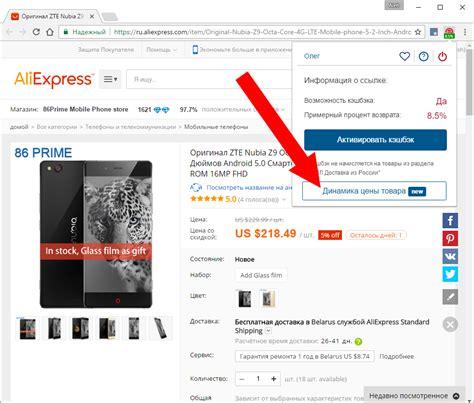 aliexpress plugin как посмотреть изменение цены на aliexpress