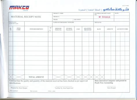 material receipt form template untitled 1 www makco co uk