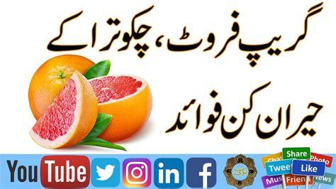 fruit k fawaid in urdu grapefruit chakotra k faiday chakotra fruit benefits