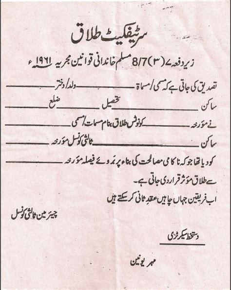 Divorce Letter In Pakistan blue slip ir 1 pakistan divorce docs needed