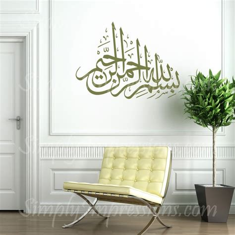 islamic muslim bismillah modern quran calligraphy art home 14 best images about art on pinterest remembrance quotes