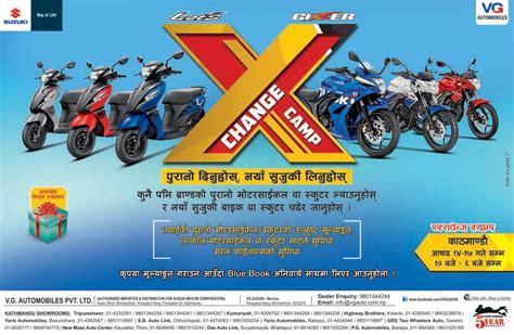 Permalink to Suzuki Bike Exchange Offer 2018
