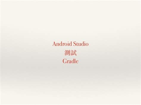 proguard android proguard by android studio