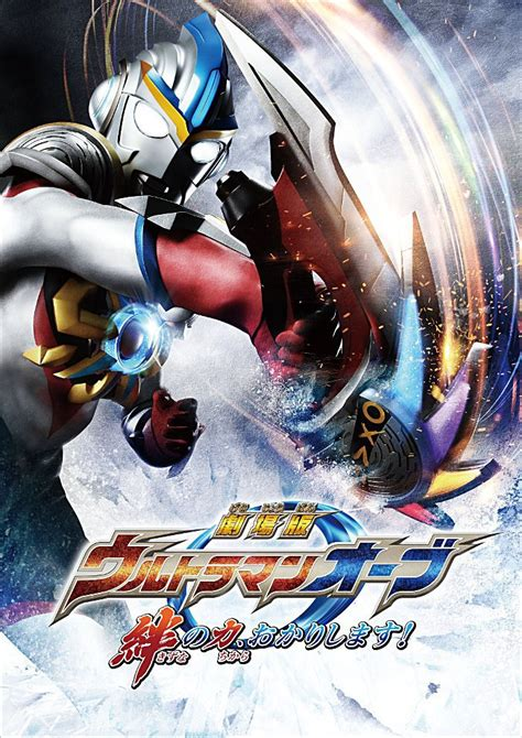 film ultraman the movie ultraman orb the movie is a go scified com