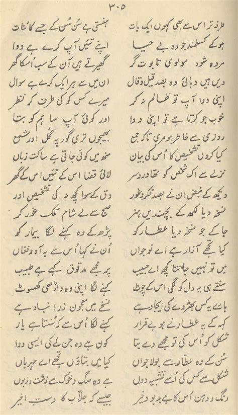 new year history in urdu halaku khan history in urdu
