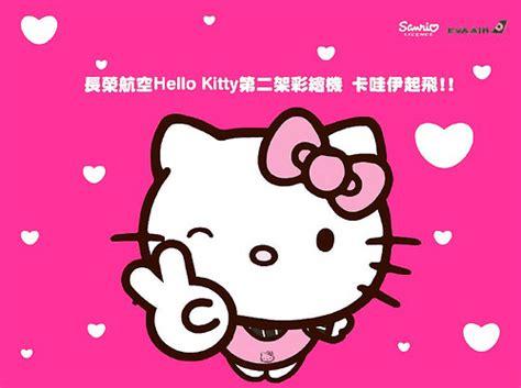 imagenes de buenos dias con hello kitty hello kitty imagenes para facebook