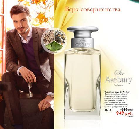 Parfum Sir Avebury Oriflame sir avebury oriflame cologne een geur voor heren 2013