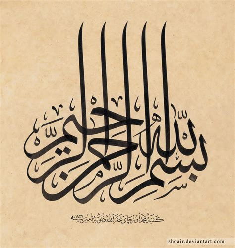 in the name of in the name of allah by ozcay by acalligraphy on