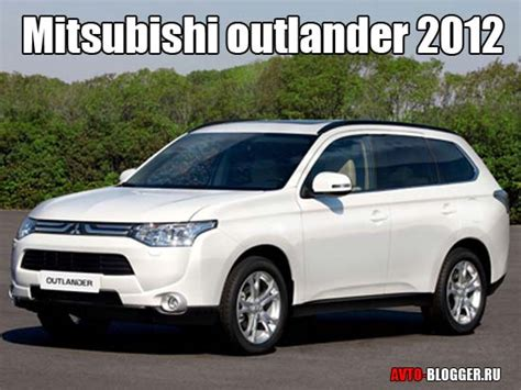 how to learn everything about cars 2012 mitsubishi i miev navigation system mitsubishi outlander 2012 автоблог
