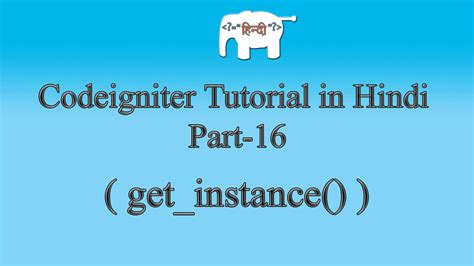 codeigniter video tutorial step by step codeigniter tutorial in hindi get instance part 16