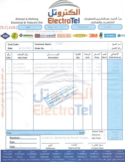 sales invoice in english and arabic manager forum
