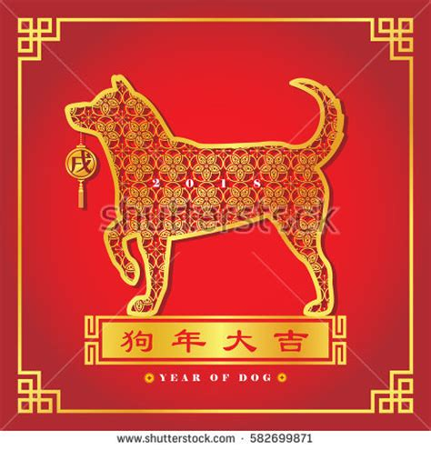 new year 2018 year of what animal asian border stock images royalty free images vectors