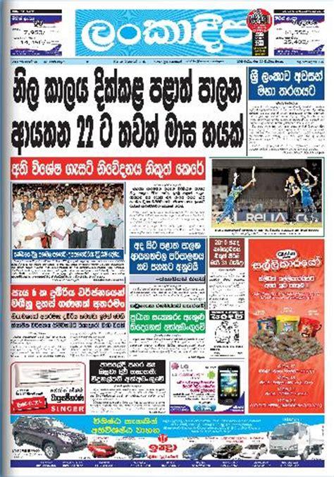 Sinhala Essay Books Free by Sinhala Story Books Reading Seotoolnet