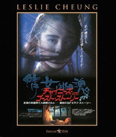 film cina blu cdjapan a chinese ghost story blu ray movie blu ray