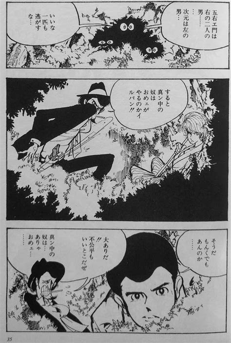 Dissecting Manga - Lupin The Third Unreleased Work