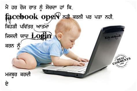 punjabi open facebook open ni karni desicomments com