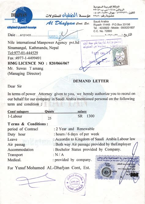 Demand Letter Qatar Nile International Manpower Agency Pvt Ltd