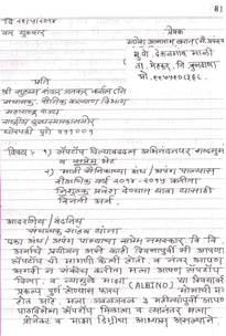Application Letter Marathi Formal Letter Writing In Marathi Language Formal Letter