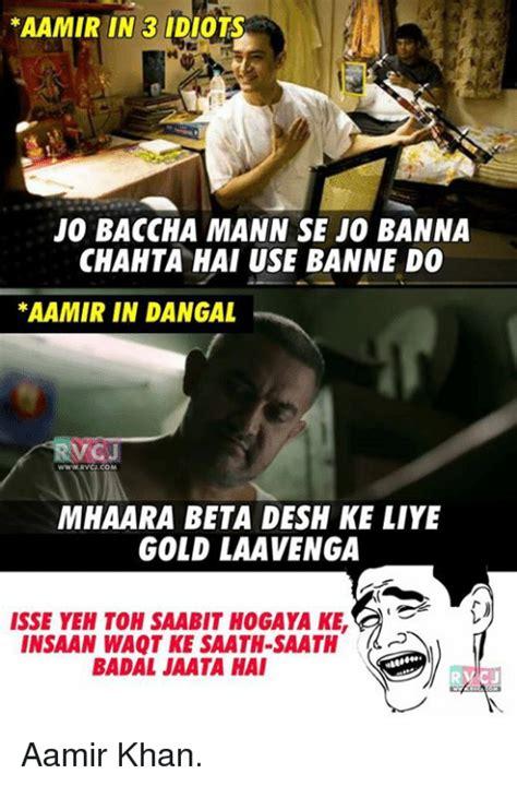 Aamir Khan Memes - 25 best memes about banna banna memes