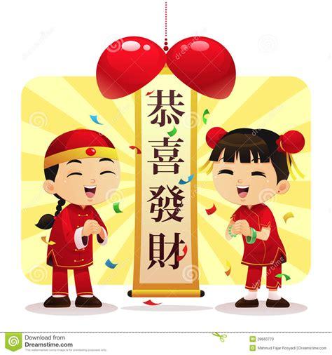 Imlek Gong Xi Fa Cai 13 gong xi fa cai stock vector illustration of calligraphy