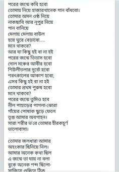 up letter in bengali letter অন সন ধ ন poem