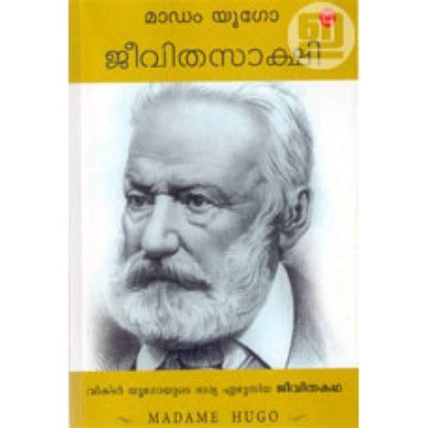 adele foucher biography jeevithasaakshi indulekha com
